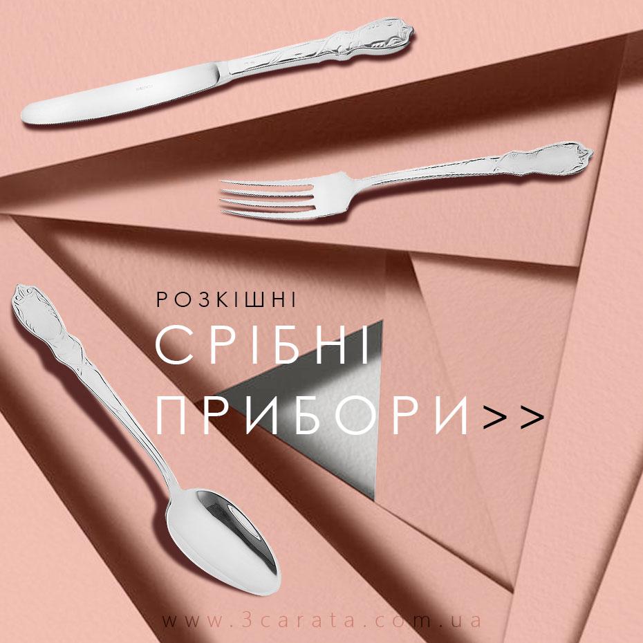 Набір срібних столових приборів Ювелірний інтернет-магазин 3 Карата'