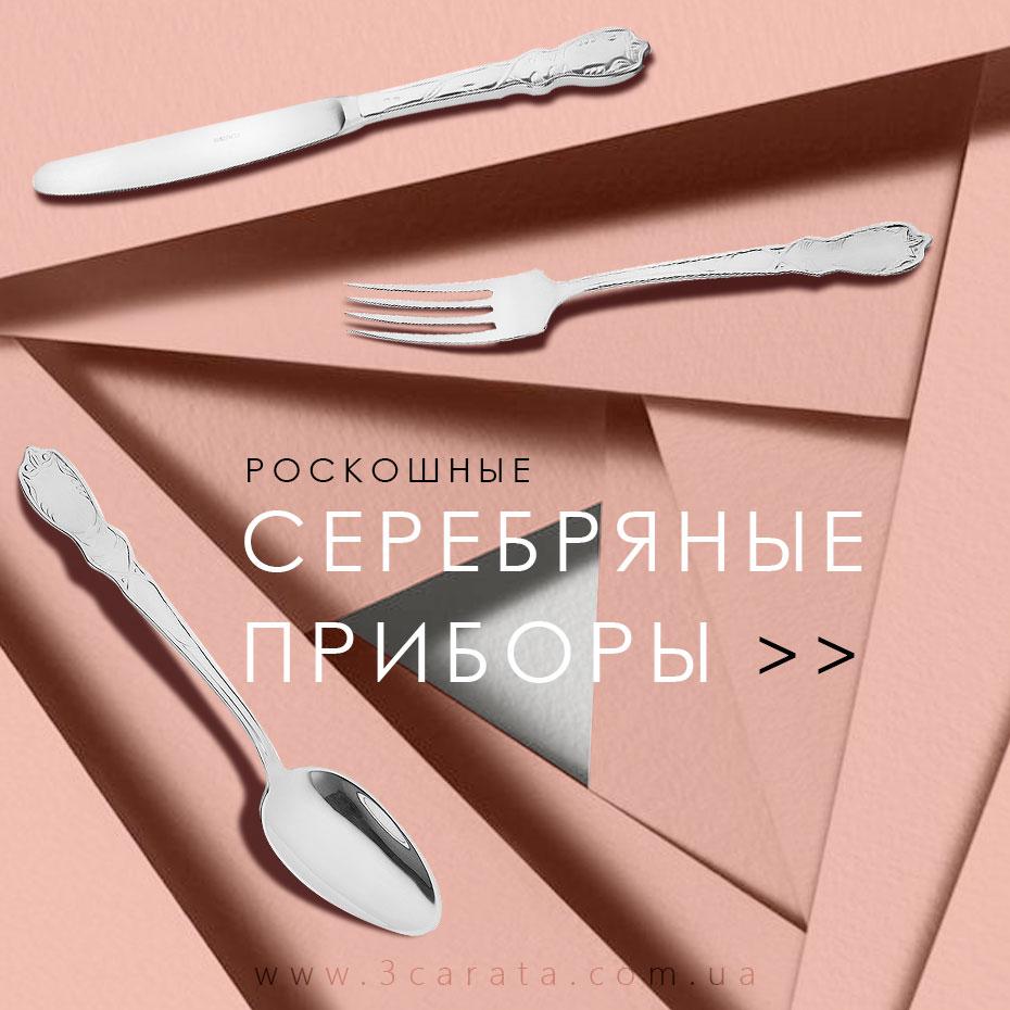 Набор серебряных столовых приборов Ювелирный интернет-магазин 3 Карата'