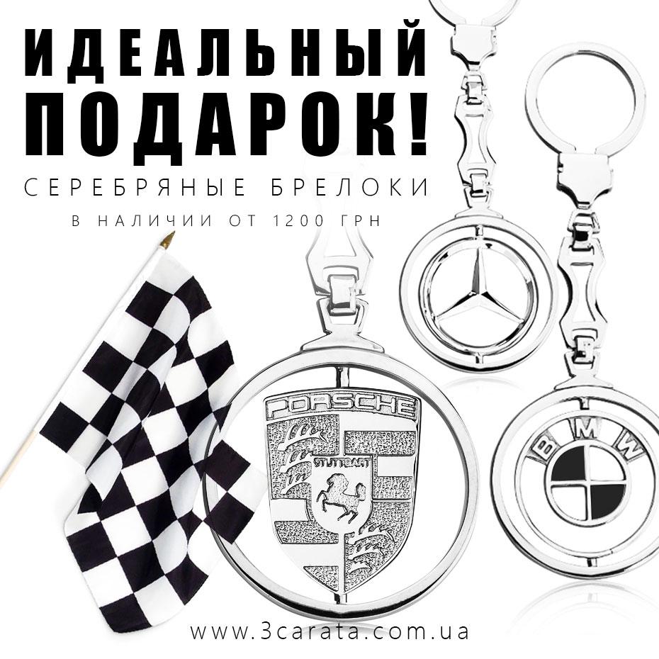 Идеальный подарок серебряные брелоки Ювелирный интернет-магазин 3 Карата'