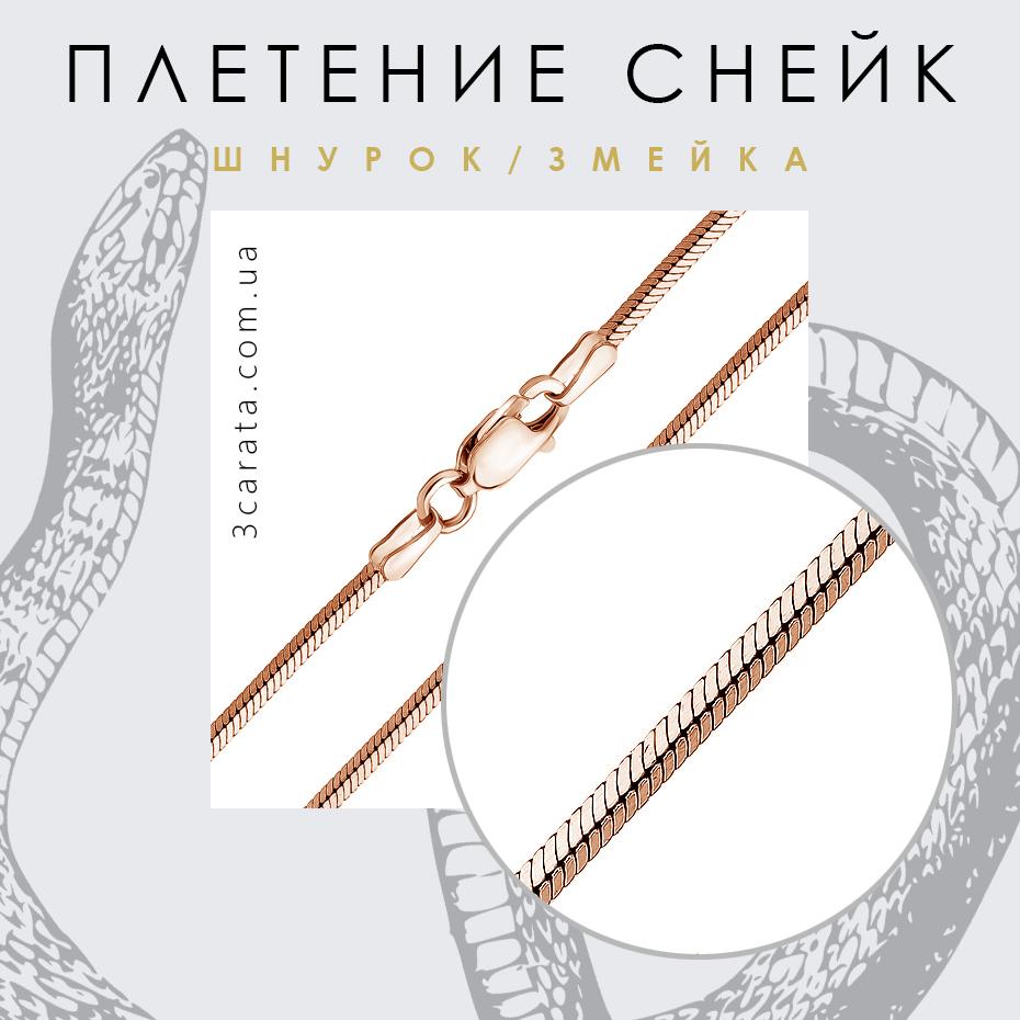 Цепочки Снейк Ювелирный интернет-магазин 3 Карата