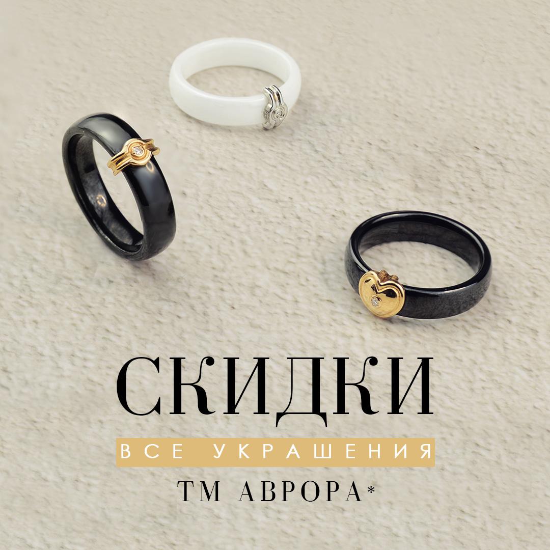 Скидки золотые украшения Ювелирный интернет-магазин 3 Карата'