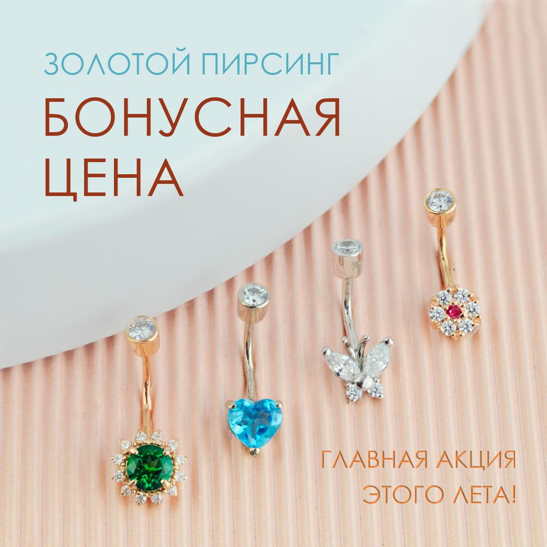 Бонусная цена пирсинг Ювелирный интернет-магазин 3 Карата'