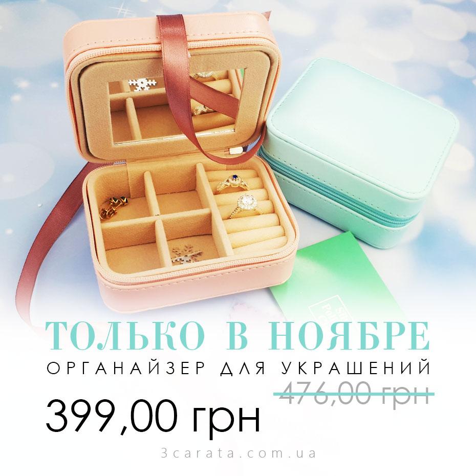 Стильная шкатулка для хранения ювелирных изделий ювелирного интернет-магазина 3 Карата