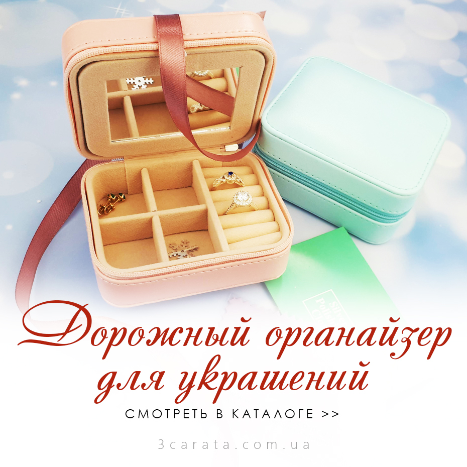 Стильная шкатулка для хранения ювелирных изделий Ювелирный интернет-магазин 3Карата