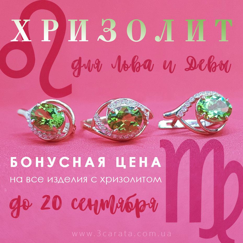 Бонусная цена на все изделия из хризолита Ювелирный интернет-магазин 3 Карата