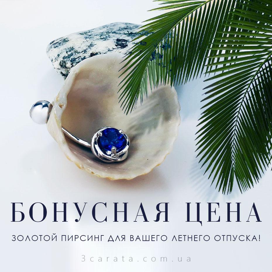Золотой пирсинг Ювелирный интернет-магазин 3 Карата'