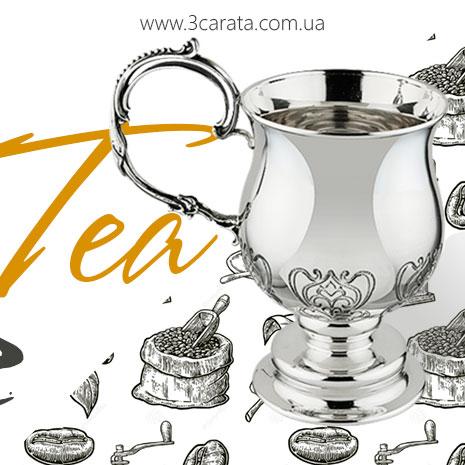 Cеребряная чайно-кофейная чашка