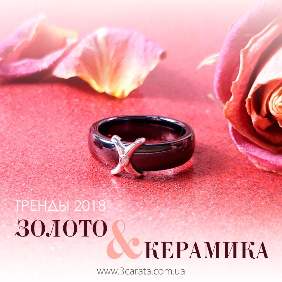 Золотые ювелирные украшения и изделия керамика Ювелирный интернет-магазин 3 Карата
