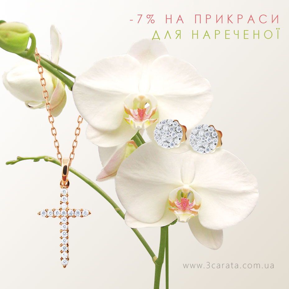 -7% на прикраси для нареченої Ювелирний інтернет-магазин 3Карата