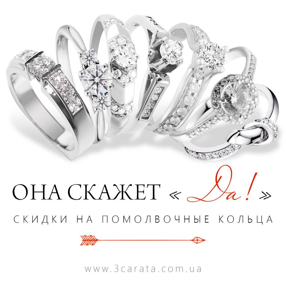 Акция золотые кольца на помолвку Ювелирный интернет-магазин 3 Карата