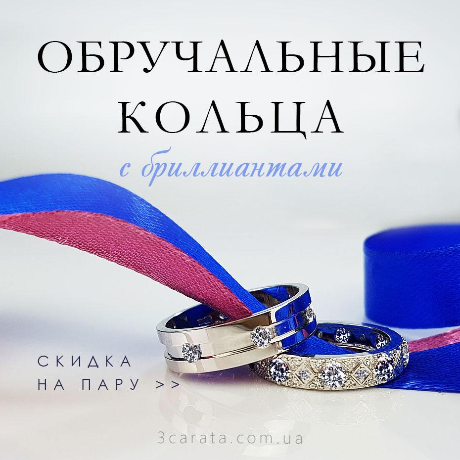 Обручальные кольца с бриллиантами Ювелирный интернет-магазин 3Карата