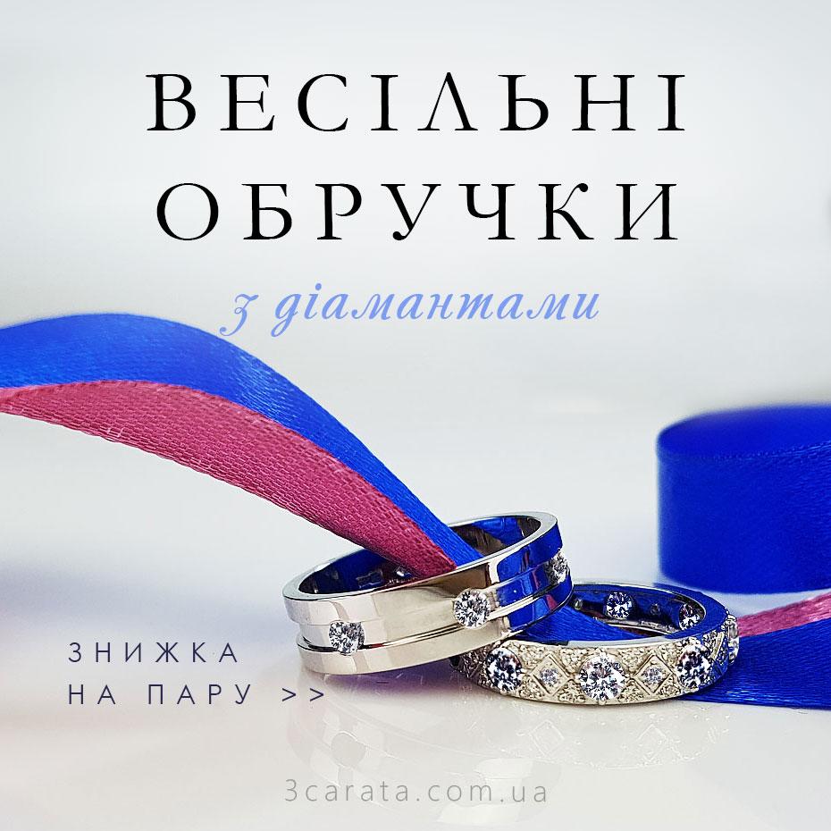 Обручки золоті з діамантом Ювелірний інтернет-магазин 3Карата