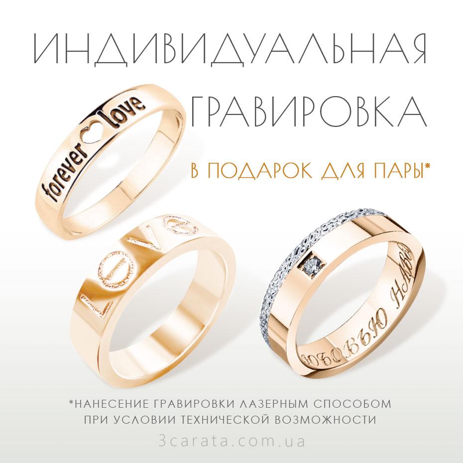 Обручальное кольцо Американка графировка