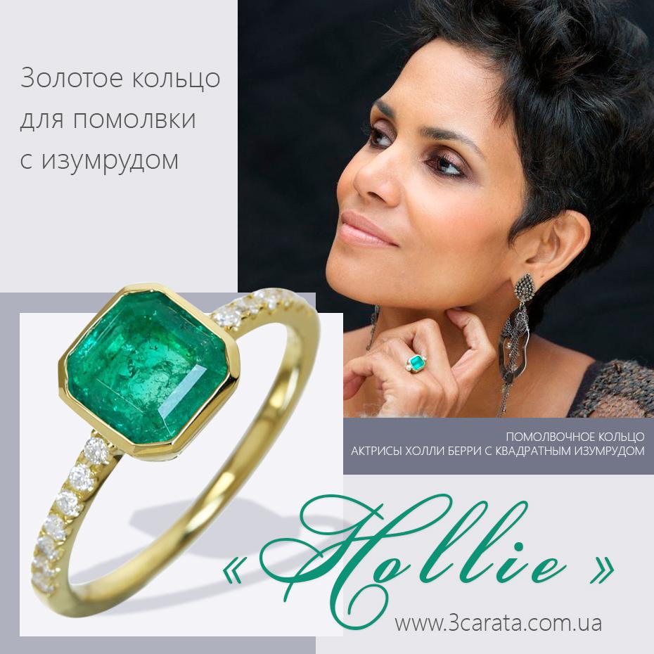 Золотые кольца для помолвки с изумрудом Ювелирный интернет-магазин 3Карата