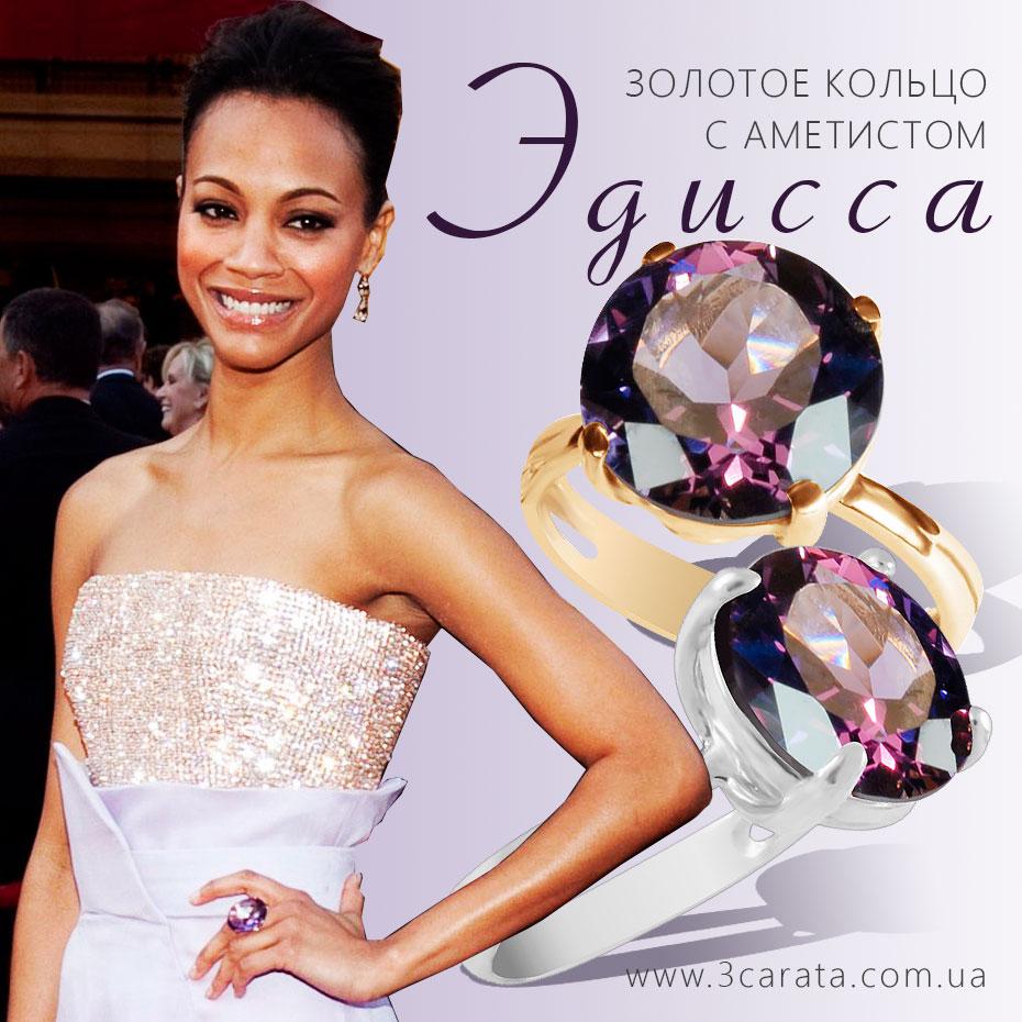 Золотое кольцо с аметистом 'Эдисса'
