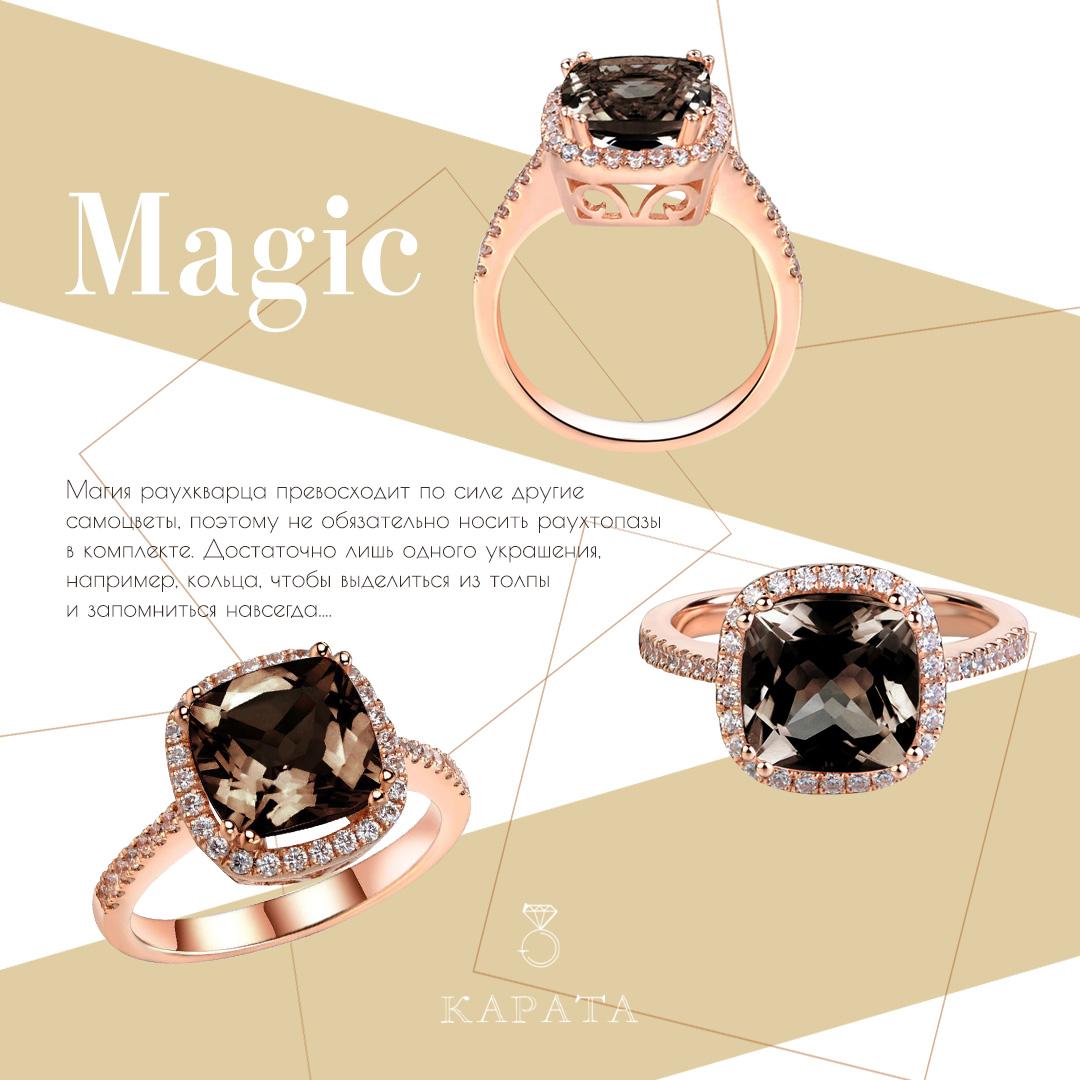 Золотое кольцо с крупным раухтопазом 'Исабель'