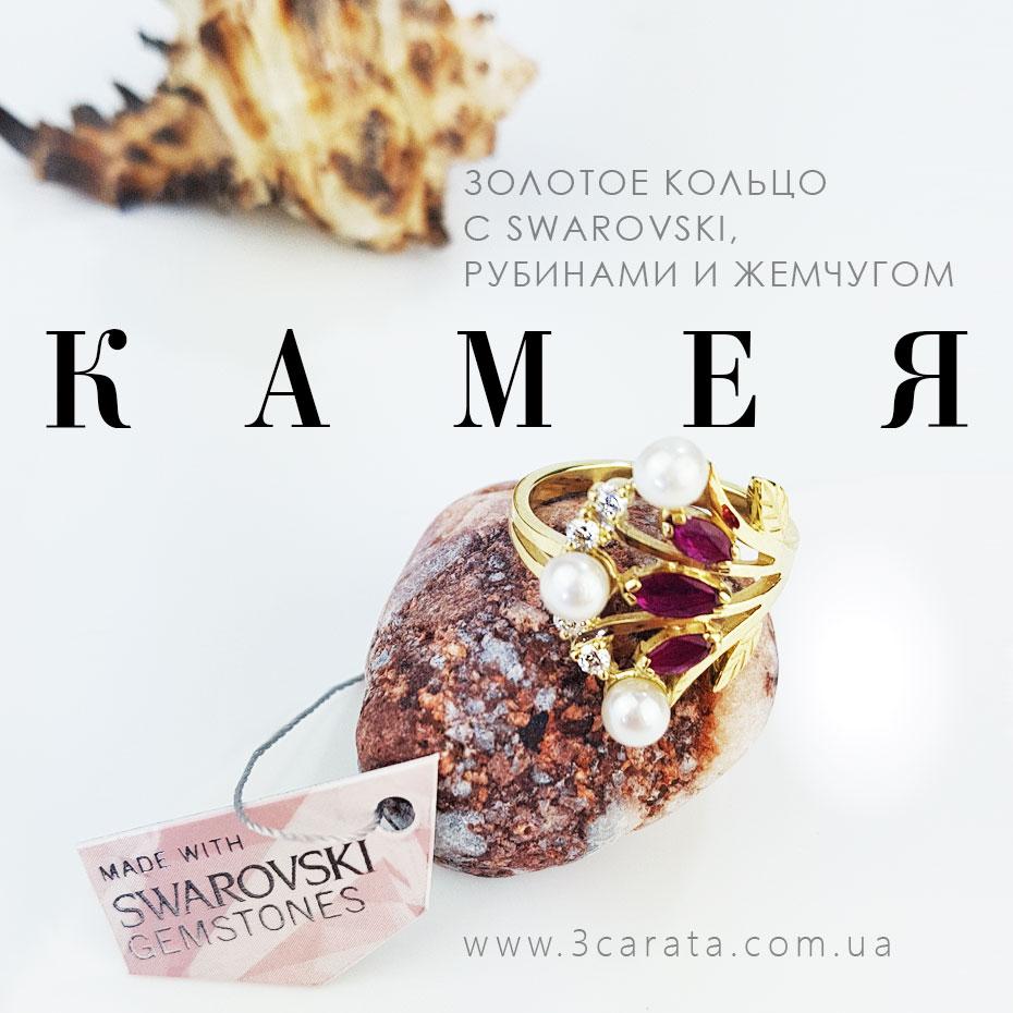 Золотые кольца с камнями Swarovski ювелирного интернет-магазина 3Карата