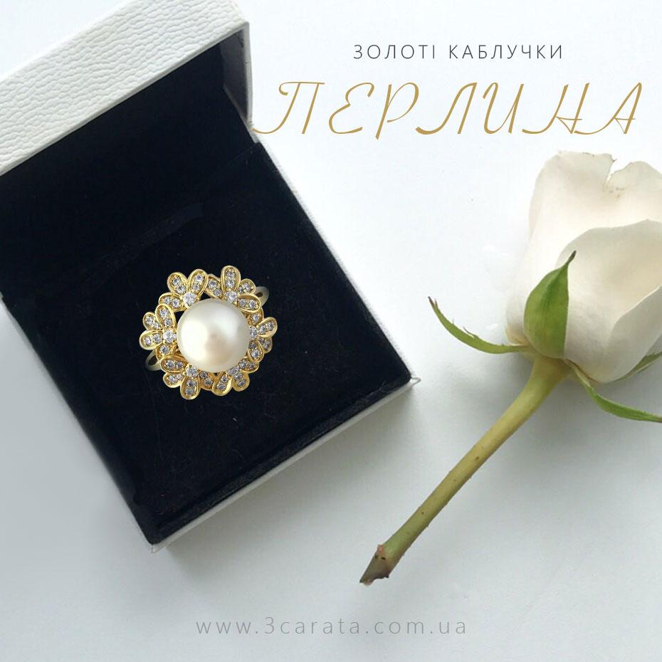 Золоті каблучки з перлами