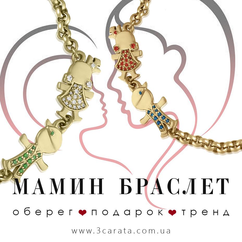 Браслет для мамы с детками золотой Ювелирный интернет-магазин 3Карата