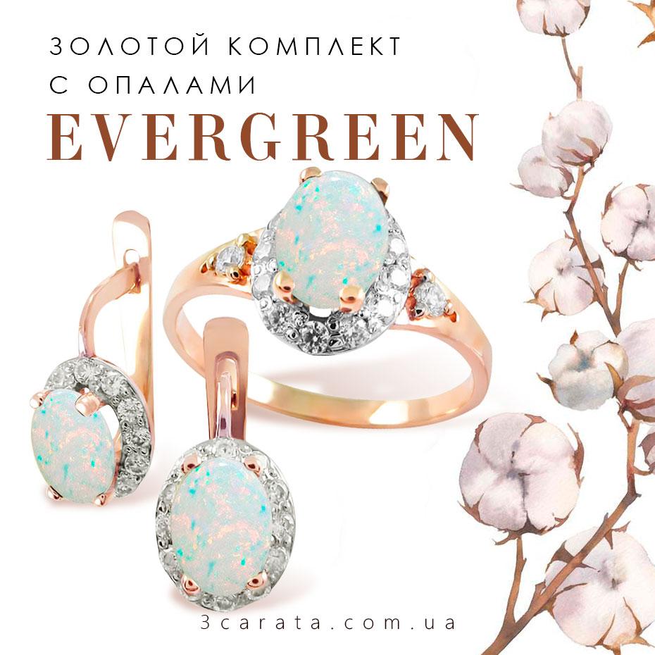 Золотой комплект с опалами Evergreen Ювелирный интернет-магазин 3Карата