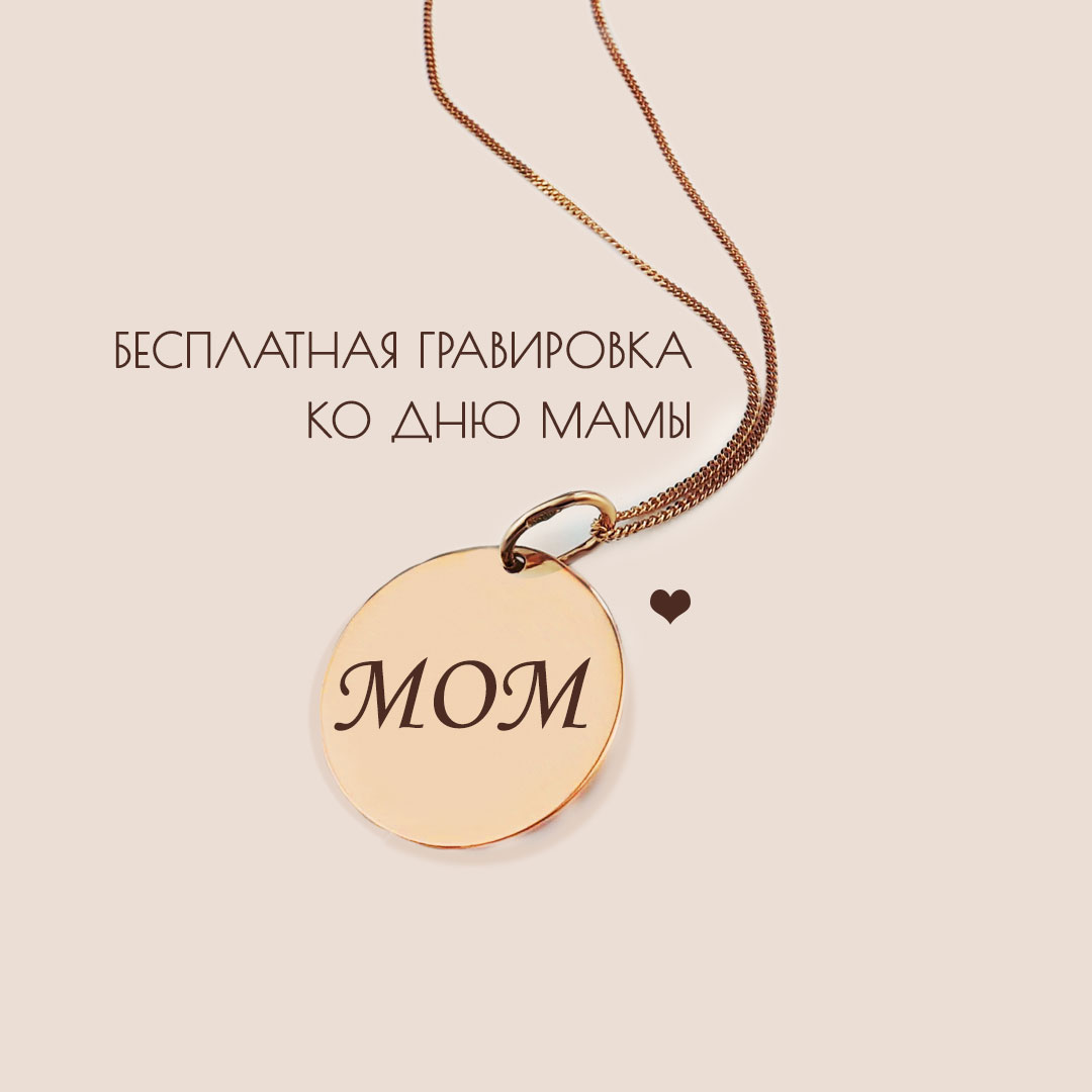 Бесплатная гравировка ко дню мамы Ювелирный интернет-магазин 3 Карата'