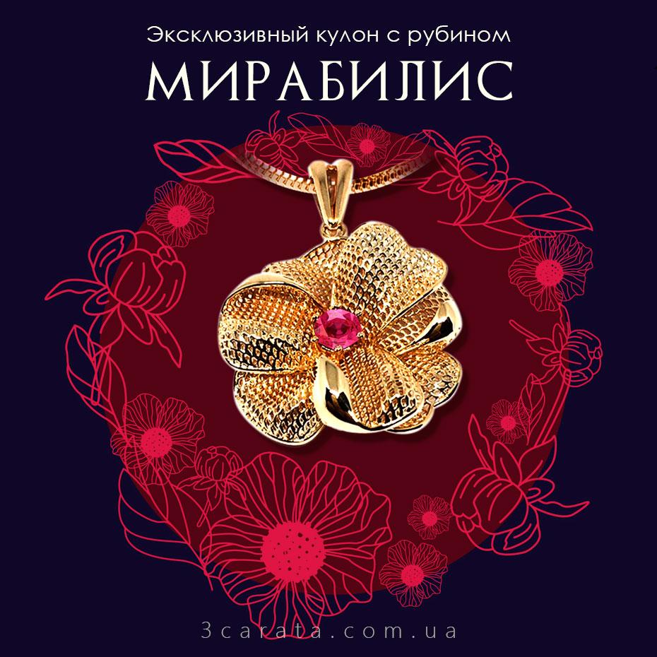 Золотой кулон - цветок с рубином 'Мирабилис' Ювелирный интернет-магазин 3Карата