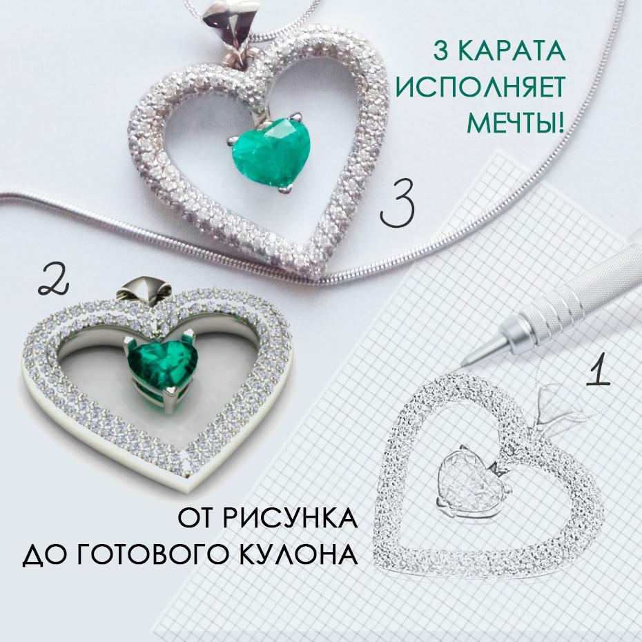 Золотой кулон сердечко с изумрудом Ювелирный интернет-магазин 3Карата