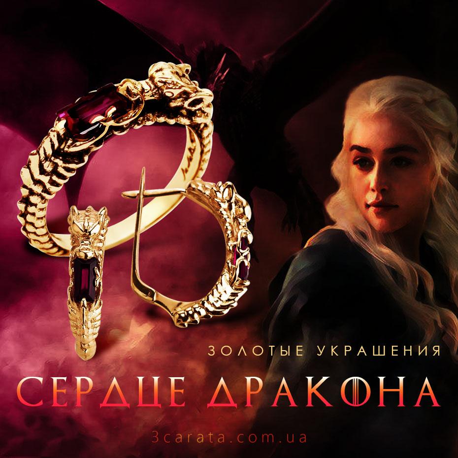 Гарнитур золотых украшений с рубином 'Сердце дракона' Ювелирный интернет-магазин 3Карата