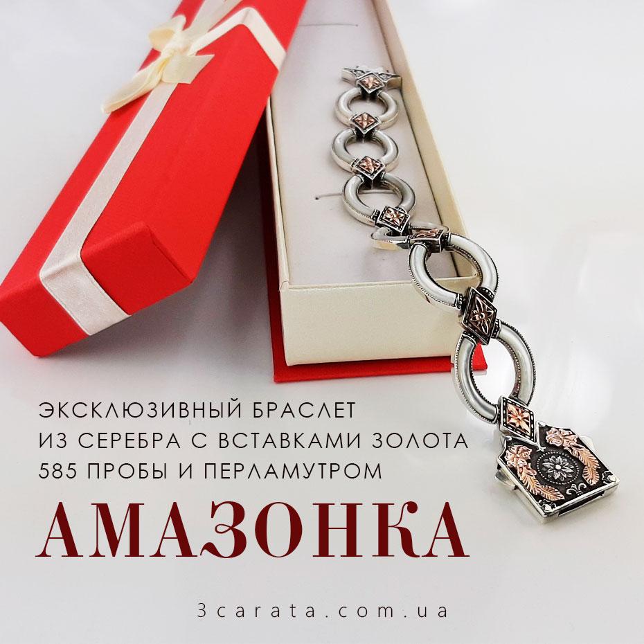 Эксклюзивный браслет из серебра с вставками золота 585 пробы и перламутром Амазонка Ювелирный интернет-магазин 3Карата