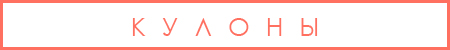 Кулоны ювелирного интернет-магазина 3 Карата