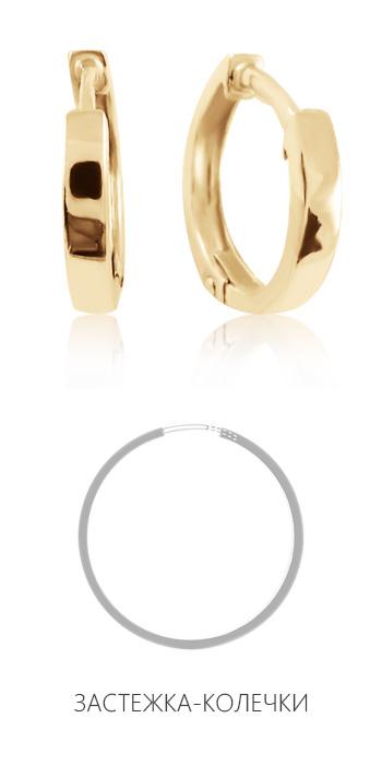 Золотые сережки-колечки 'Кругленькие'