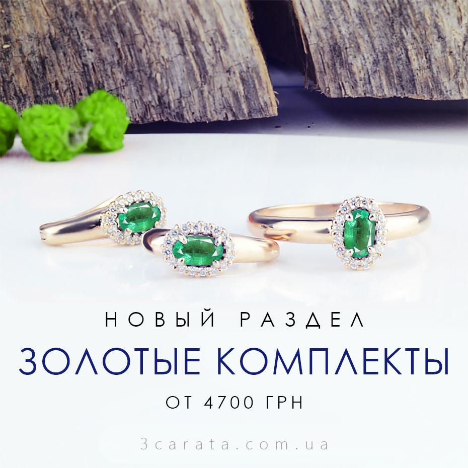 Наборы золотых украшений Ювелирный интернет-магазин 3 Карата'