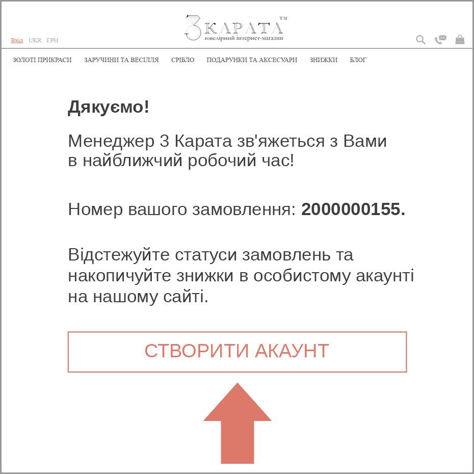 Ювелірний інтернет-магазин 3 Карата