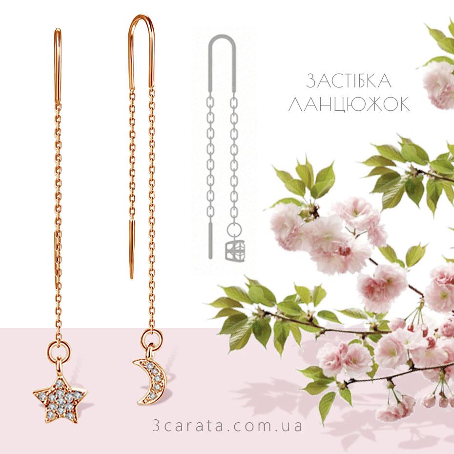 Довгі сережки ланцюжки з діамантами 'Зірка і місяць' ювелірний-інтернет магазин 3Карата