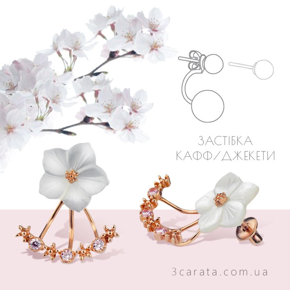 Сережки джекети у формі квітки 'Подих весни' ювелірний-інтернет магазин 3Карата