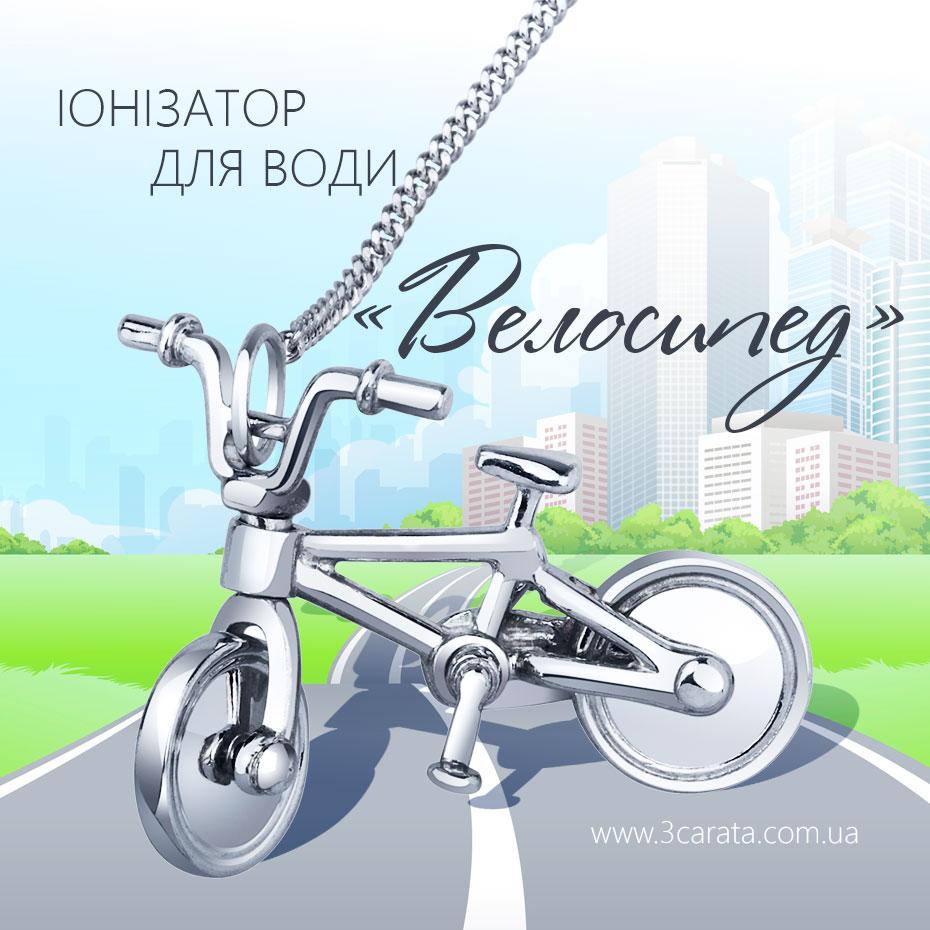 Іонізатор 'Велосипед'
