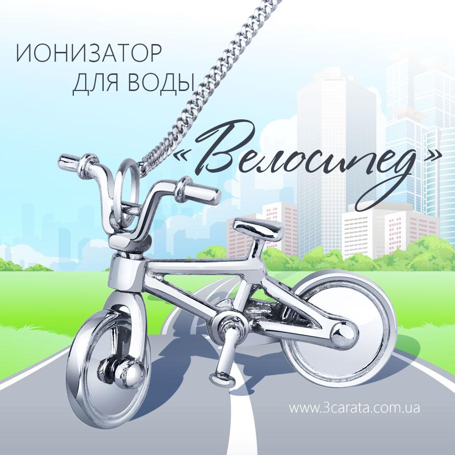 Ионизатор 'Велосипед'