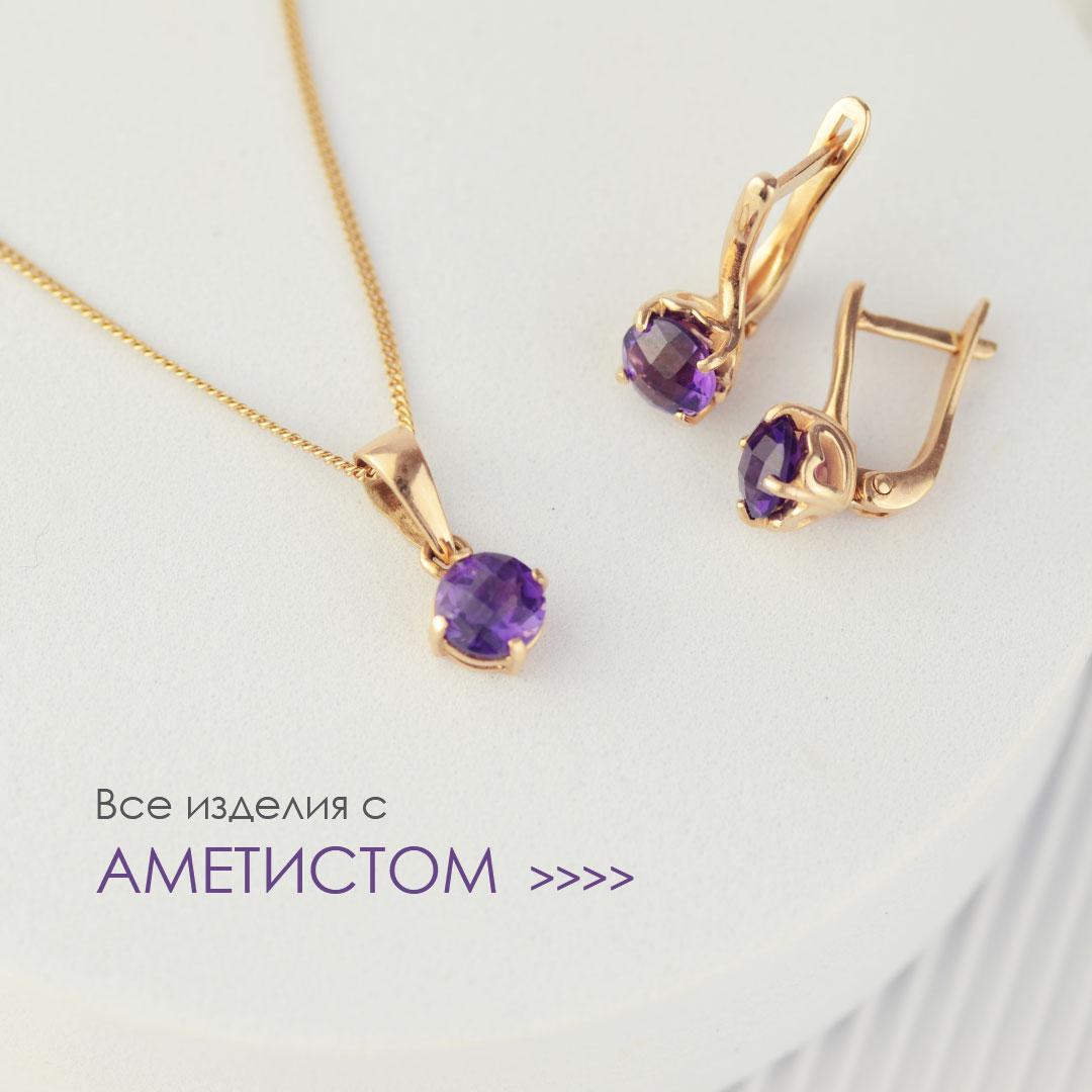 Золотые украшения с аметистом