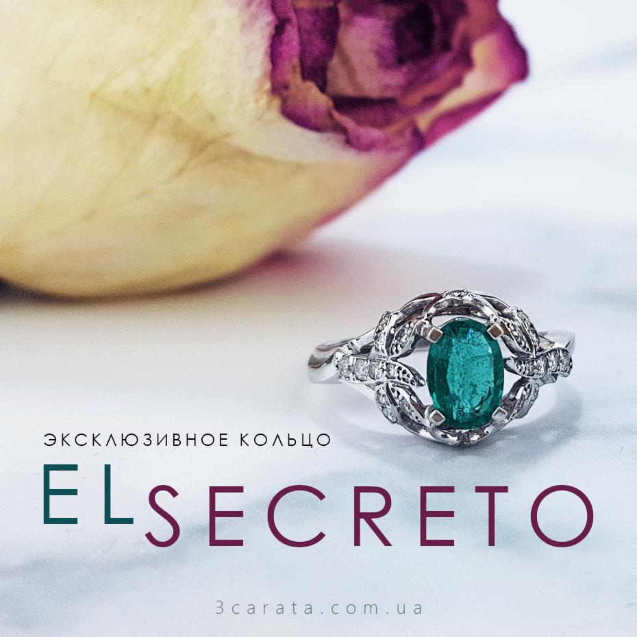 Элитное кольцо с изумрудом 1 Ct 'El Secreto'