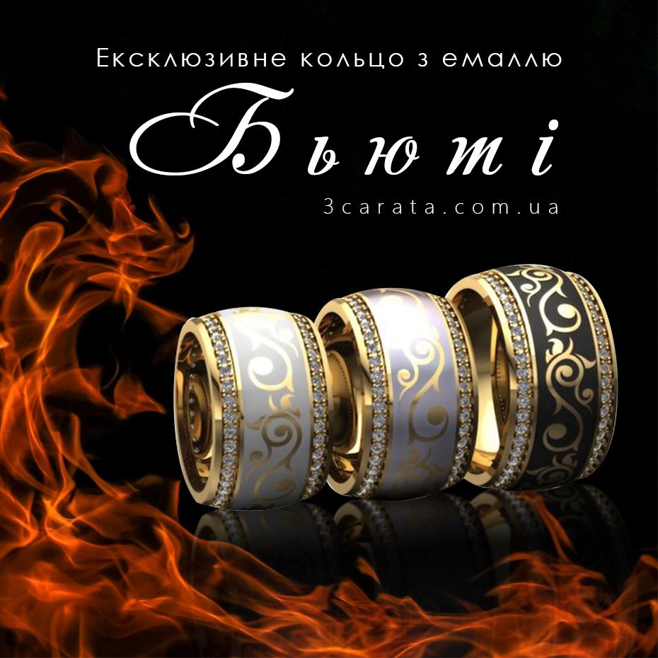 Ексклюзивне кольцо з емаллю 'Бьюті' Ювелірний інтернет-магазин 3Карата