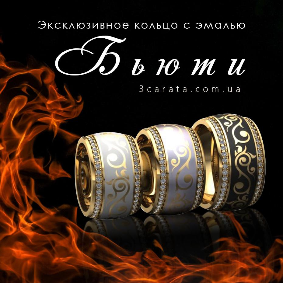 Эксклюзивное кольцо с эмалью 'Бьюти' Ювелирный интернет-магазин 3Карата