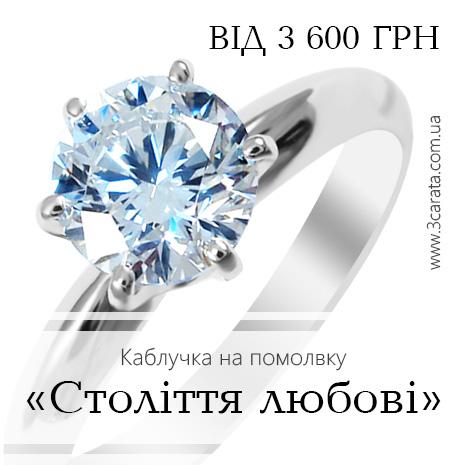 Кольцо помолвочное золотое 'Век любви бесконечен'