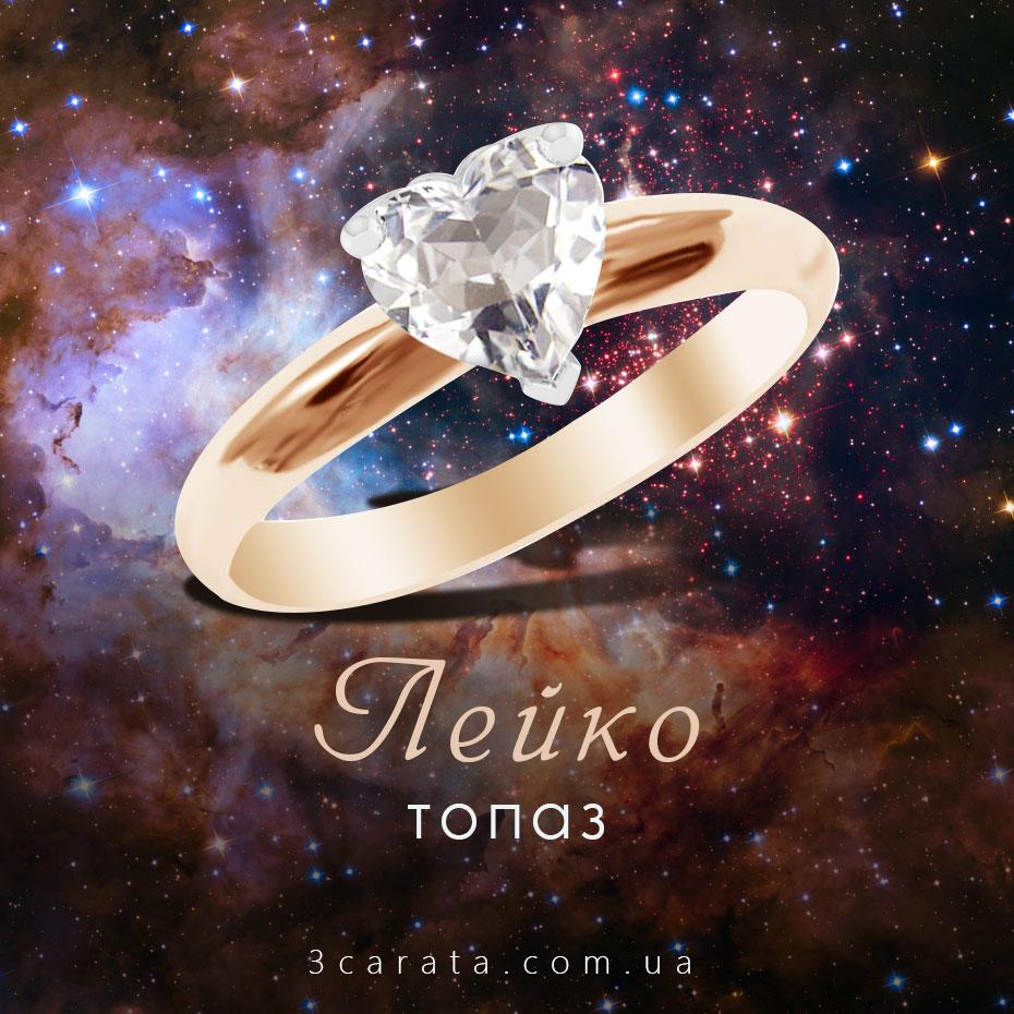 Золотое кольцо-сердце с белым топазом 'Loving heart' Ювелирный интернет-магазин 3Карата
