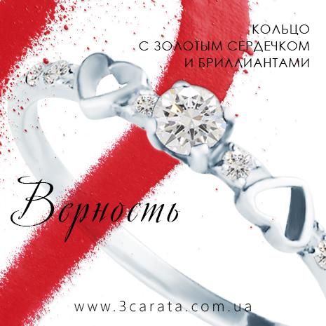 Кольцо с золотым сердечком и бриллиантами 'Верность'