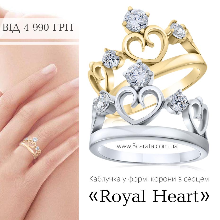 Кольцо в форме короны с сердцем 'Royal Heart'