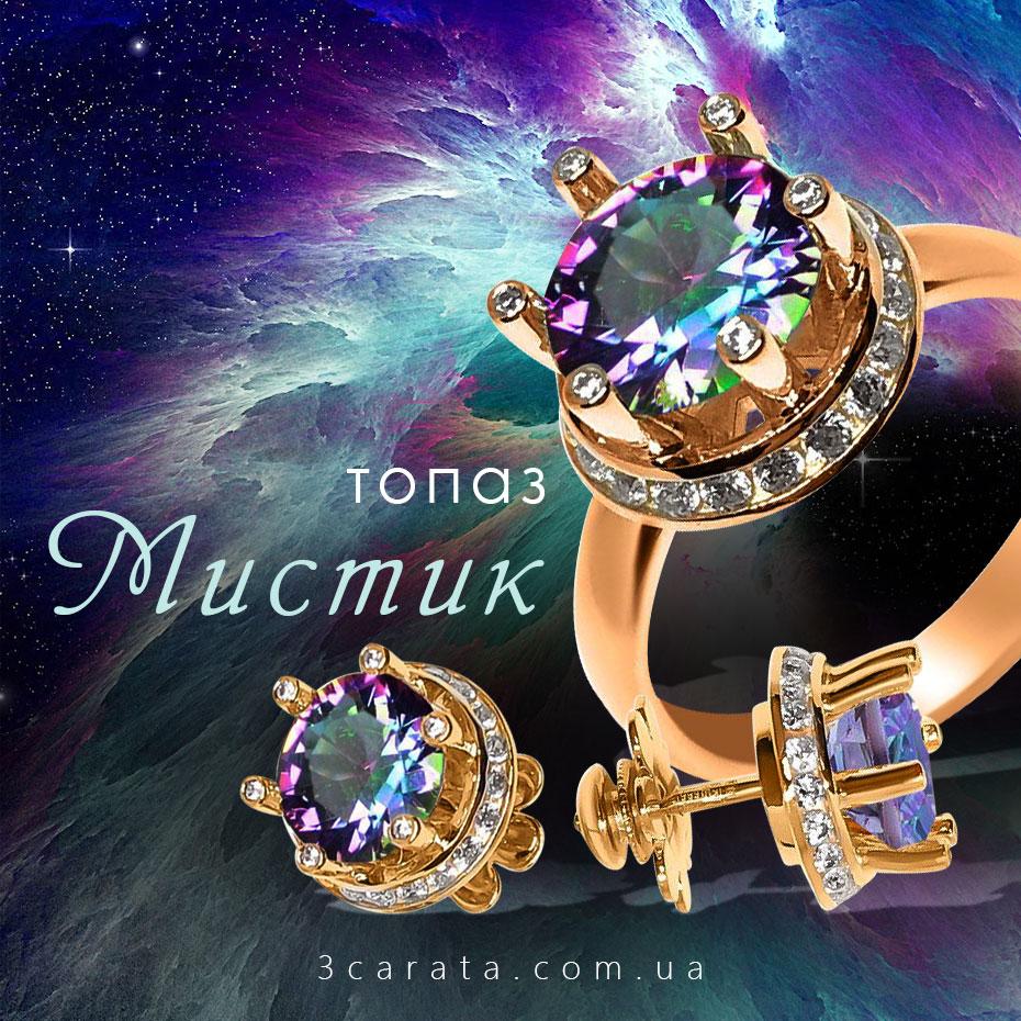 Комплект украшений c крупными топазами 'Secret of Queen' Ювелирный интернет-магазин 3Карата