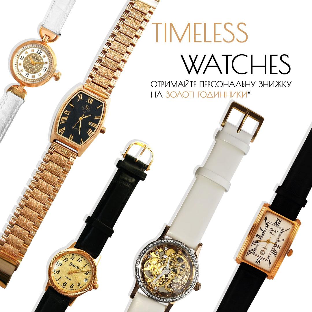 Золоті годинники ювелірний інтернет-магазин 3 Карата
