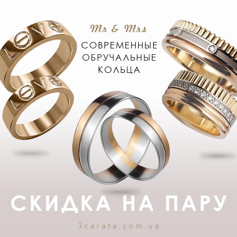 Cовременные обручальные кольца скидка на пару Ювелирный интернет-магазин 3 Карата'