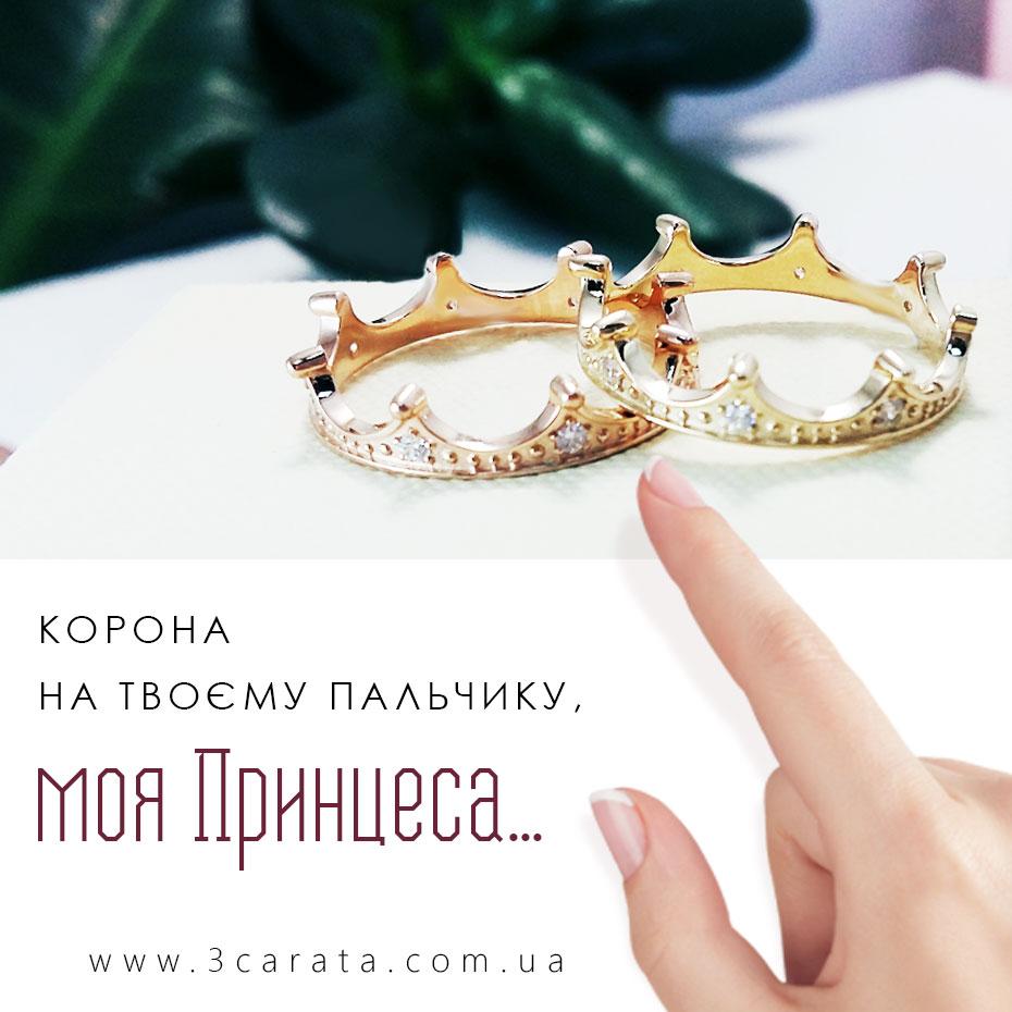 Золота каблучка для принцеси 'Корона'
