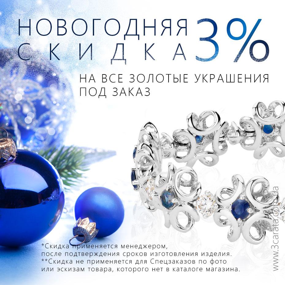 Новогодняя скидка на все золотые изделия под заказ Ювелирный интернет-магазин 3 Карата